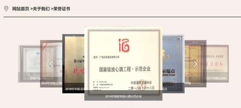广西丹泉酒业5次被检出添加甜度为蔗糖600倍的三氯蔗糖