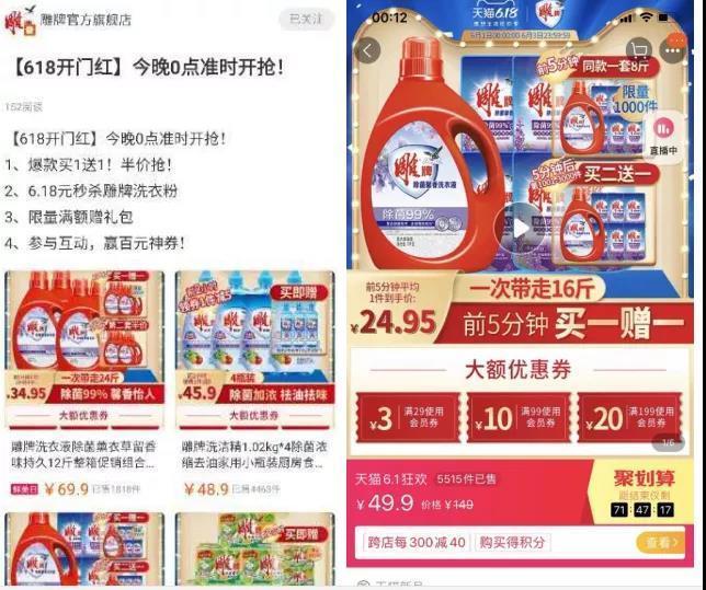 """雕牌""""买一赠一""""惹争议:被指虚假宣传 误导消费者"""