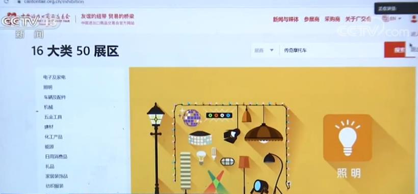 第127届广交会广交云上 搭建全天候网上直播间