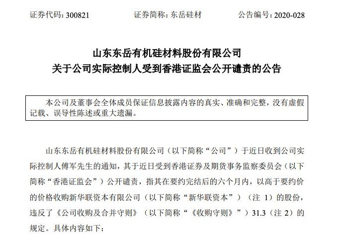 """东岳硅材实控人遭香港证监会公开谴责 华致酒行实控人系其""""内弟"""""""