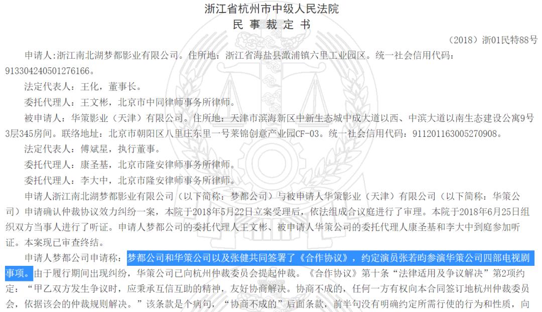 去年巨亏15亿 华策影视怒告张若昀父子拖欠1.4亿不还
