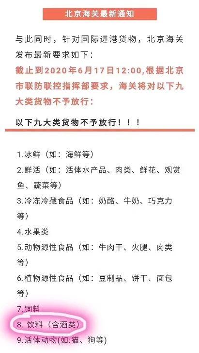 北京海关将对酒类不放行?酒水企业如何应对周期压力