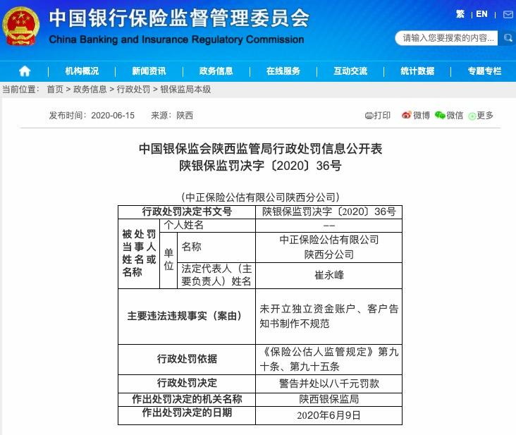 客户告知书制作不规范 中正保险公估陕西分公司被罚