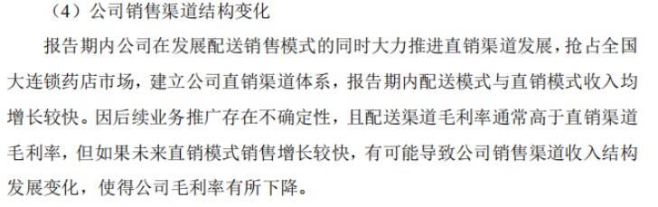 葫芦娃药业IPO获批:推广费过高去向不明 两大药房董事长突击参股或涉嫌利益输送