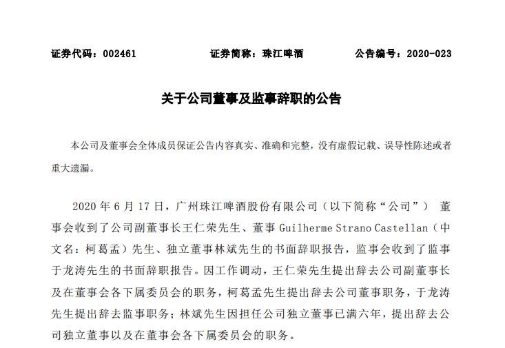 珠江啤酒近日多位高管辞职 合计三位董事一位监事