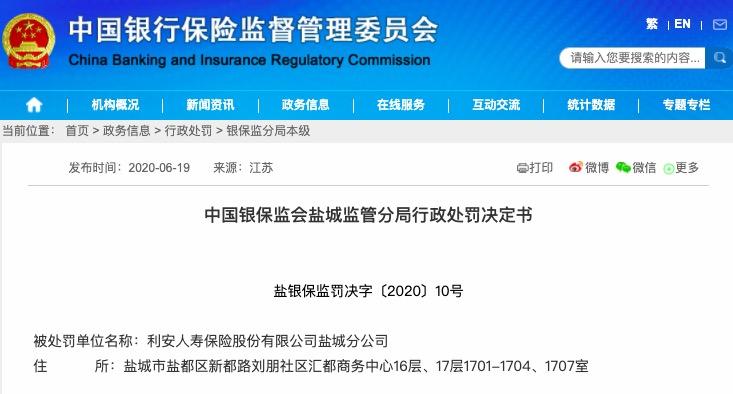 利安人寿盐城分公司因伪造投保人信息等被罚63万