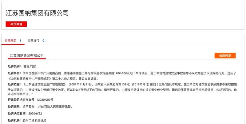 旭辉银盛泰辉盛岚庭施工单位江苏国纳集团违反安全生产管理规定遭罚