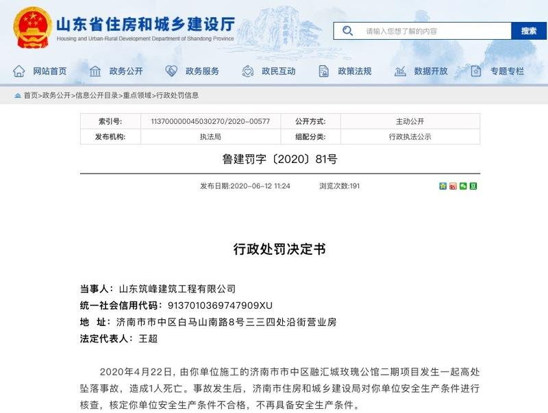 融汇集团济南融汇城玫瑰公馆再出事故施工单位遭罚 此前涉事故等被通报