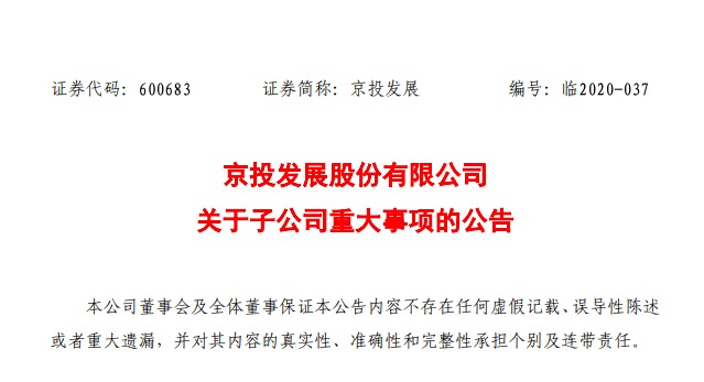 京投发展子公司遭遇电信诈骗 被骗取2670万元