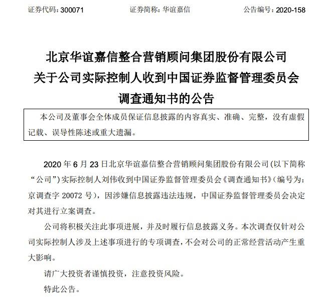 华谊嘉信实控人涉嫌信披违规 遭证监会立案调查