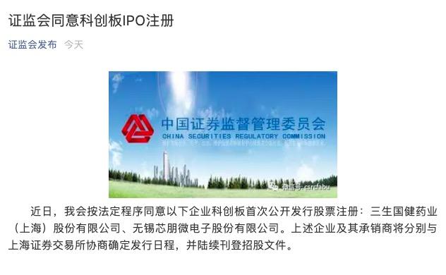 证监会同意三生国健、无锡芯朋科创板IPO注册