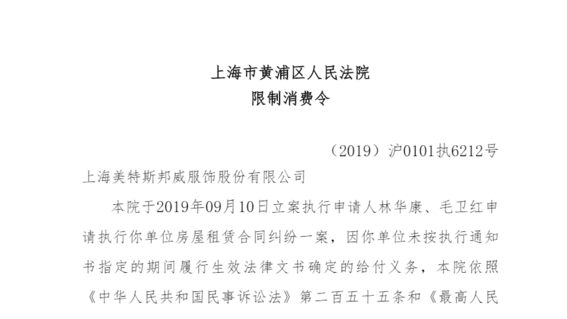 美邦服饰董事长胡佳佳被限制消费 系房屋租赁合同纠纷