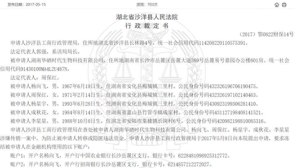 蚩尤康旅真相调查:投资3万每天返现300元 被疑传销