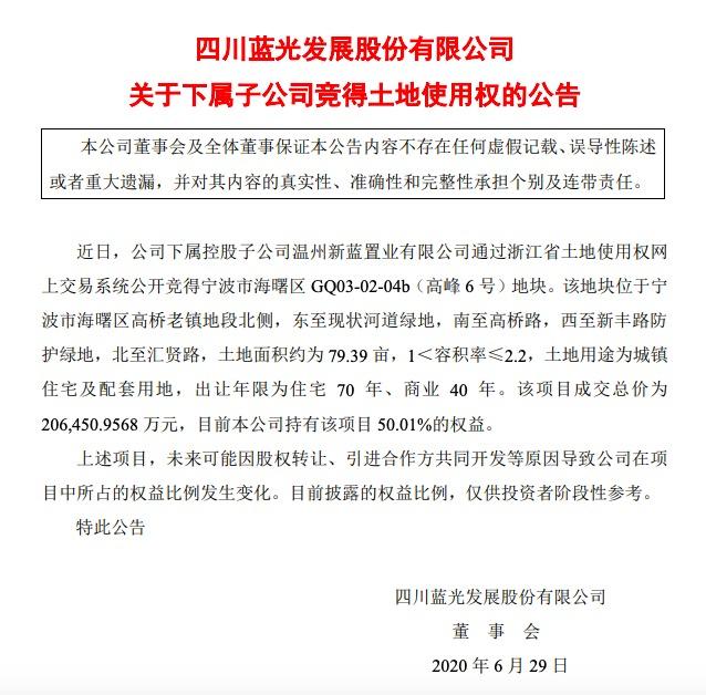 蓝光发展公告称以20.65亿竞得宁波海曙区一商住地