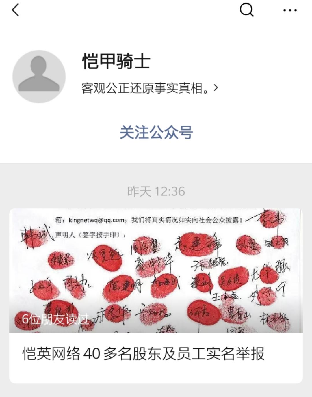 恺英网络乱象不断:40名股东实名举报 大股东被逮捕