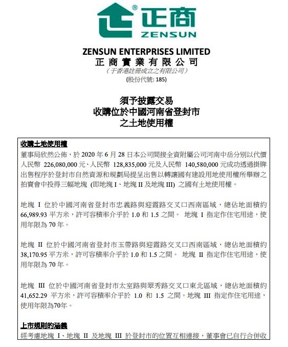 正商实业:附属子公司河南中岳以总价4.96亿竞得河南登封三地块