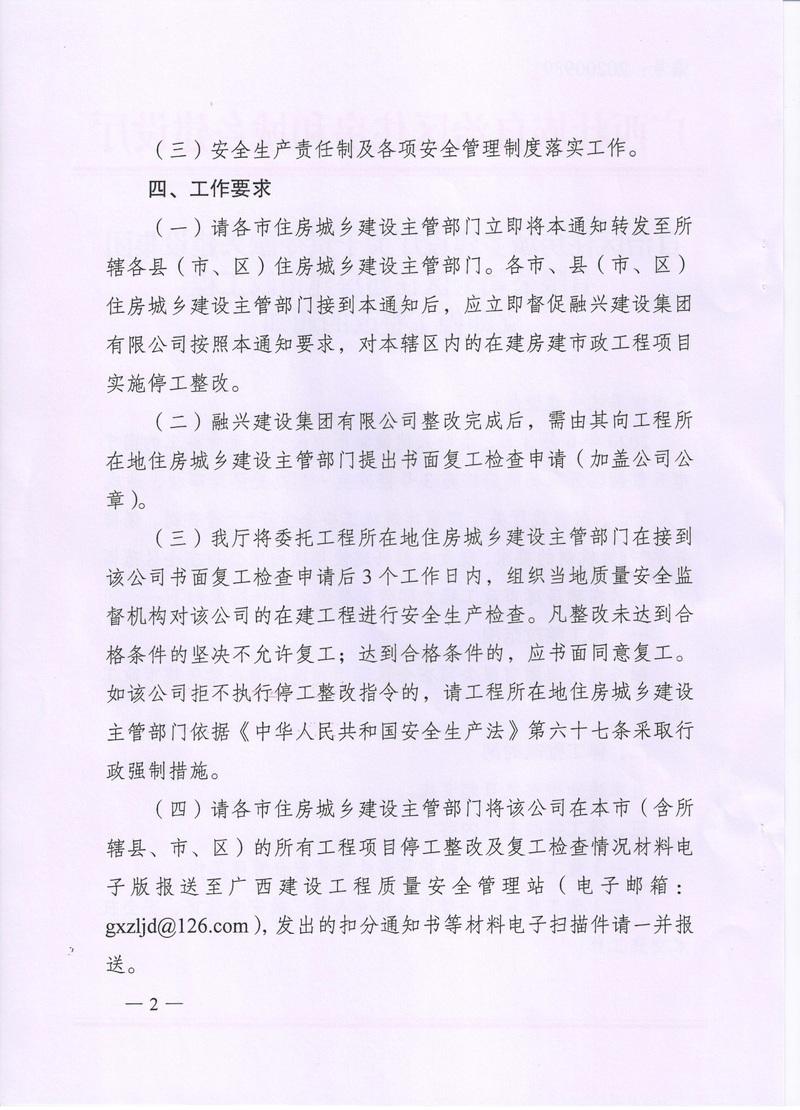 阳光城、世茂、大唐南宁合作项目事故死1人施工单位融兴建设被责令停工整改