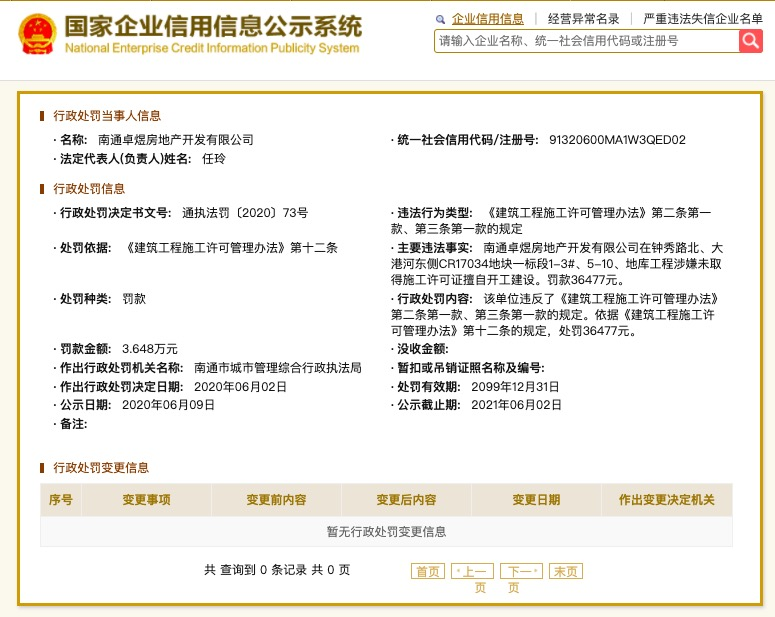卓越集团南通子公司因无证施工遭主管部门处罚