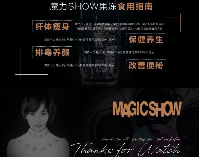 """魔力show被指""""虚假宣传"""" 创始人身份成谜"""