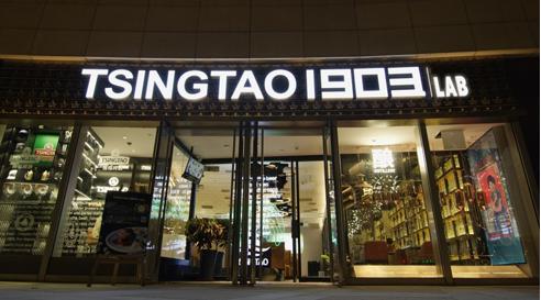 "TSINGTAO1903青岛啤酒吧给你 ""趁夜""来""嗨""的理由"