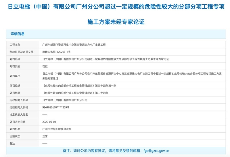 """日立电梯广州公司违反""""危险性较大的分部分"""