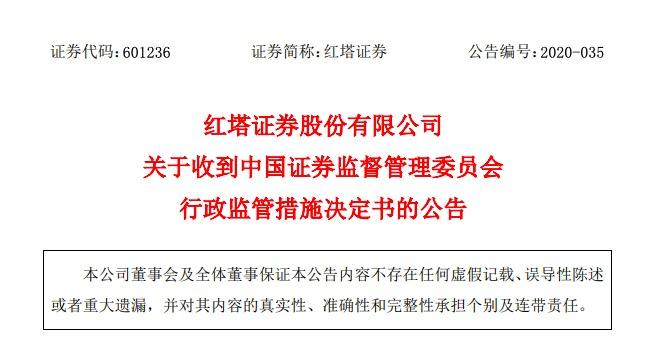 内部控制存在缺陷 红塔证券被证监会出具警示函
