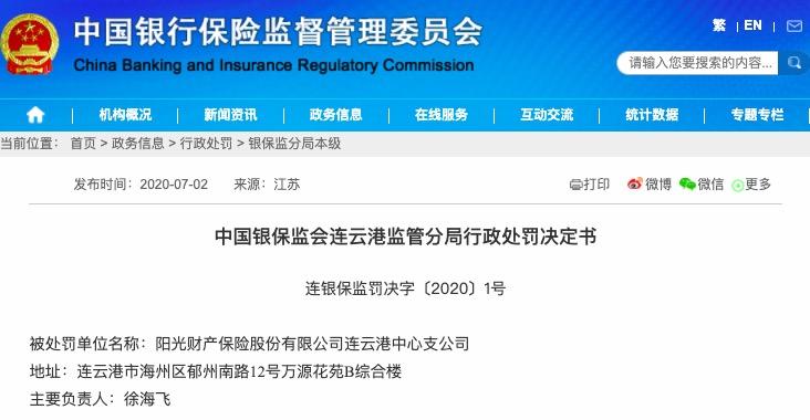原员工侵占客户保费 阳光财险连云港中支被罚25万