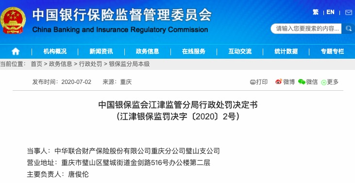 虚构业务套取费用返还客户 中华联合财产保险璧山支公司被罚