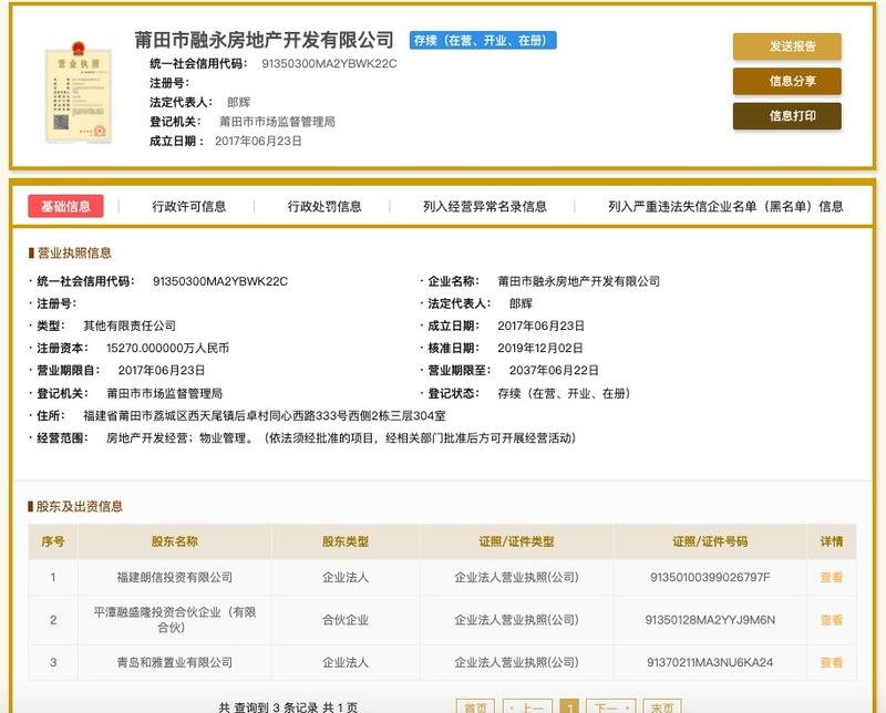 融信中国旗下福建融信壹号府项目发生安全事故致1人死亡