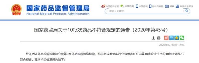 成都锦华药业、济善堂等10 批次药不合规被暂停销售