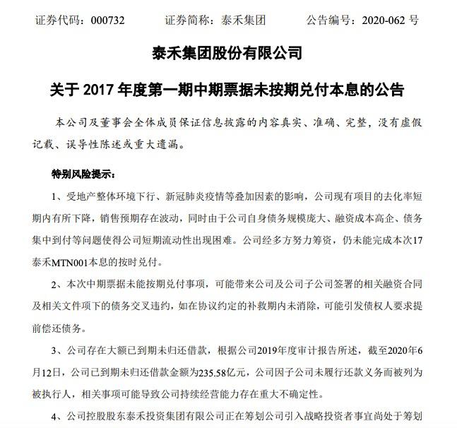 泰禾就已到期亟待归还的251.7亿债务重提引入战投化解财务危机