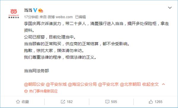 当当再次报警称李国庆带20多人强行撬开保险柜