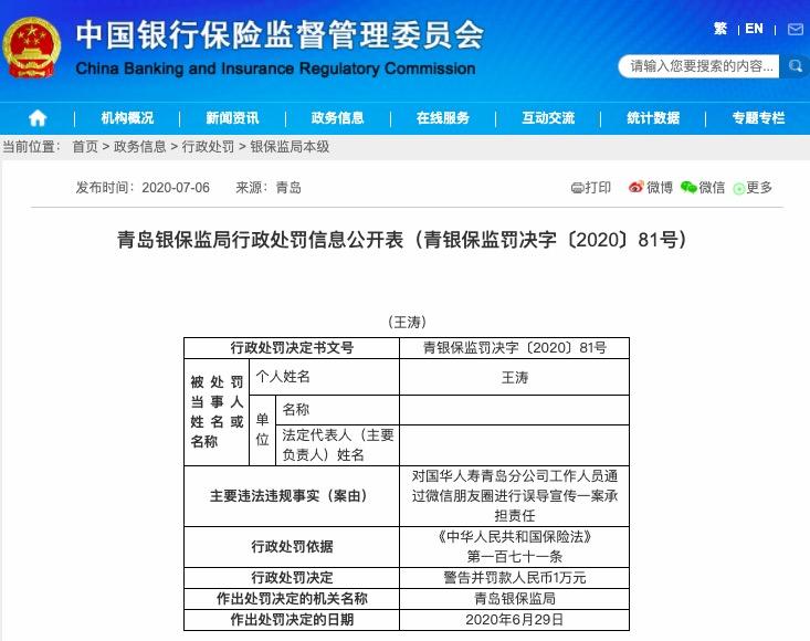 朋友圈误导宣传 国华人寿青岛分公司被罚15万元