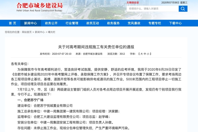 合肥苏宁广场等三项目未按主管部门要求停止施工被点名通报
