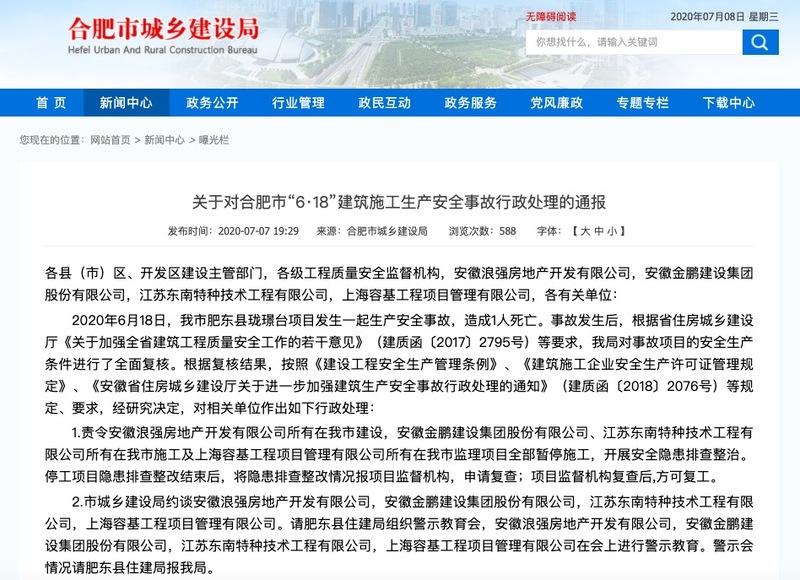 合肥住建局就肥东县珑璟台项目建筑施工安全事故行政处理通报