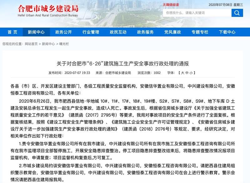 合肥住建局就信地华地城项目安全事故行政处理进行通报