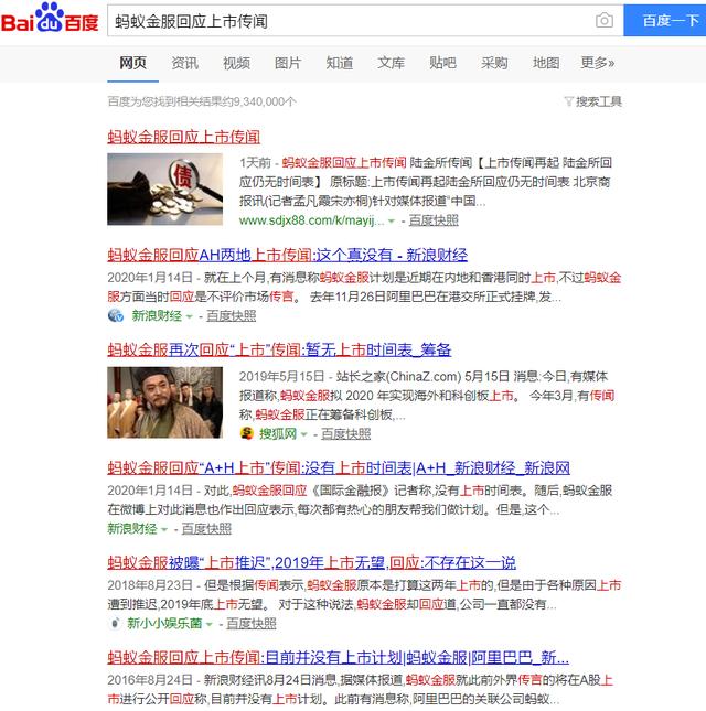 消息称蚂蚁金服计划最早于今年在香港上市 回应:消息不实