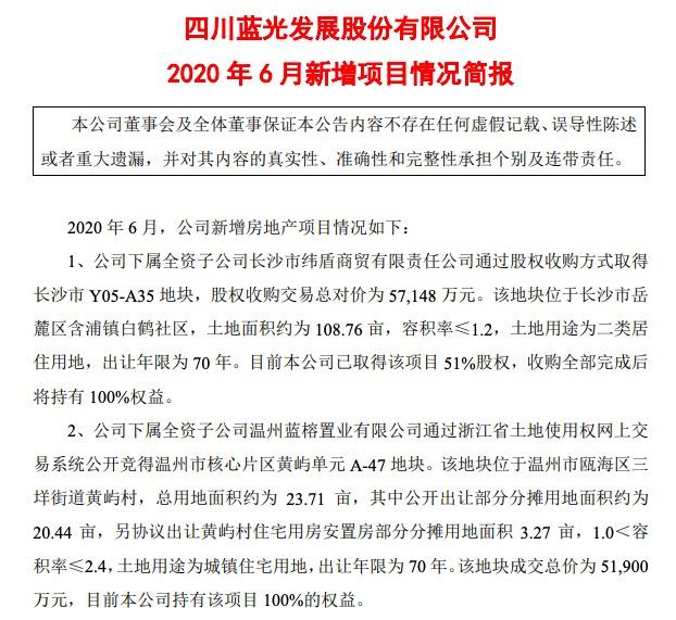 蓝光发展:6月增12项目涉金额98.7亿 另增发2亿美元债券3日新加坡上市