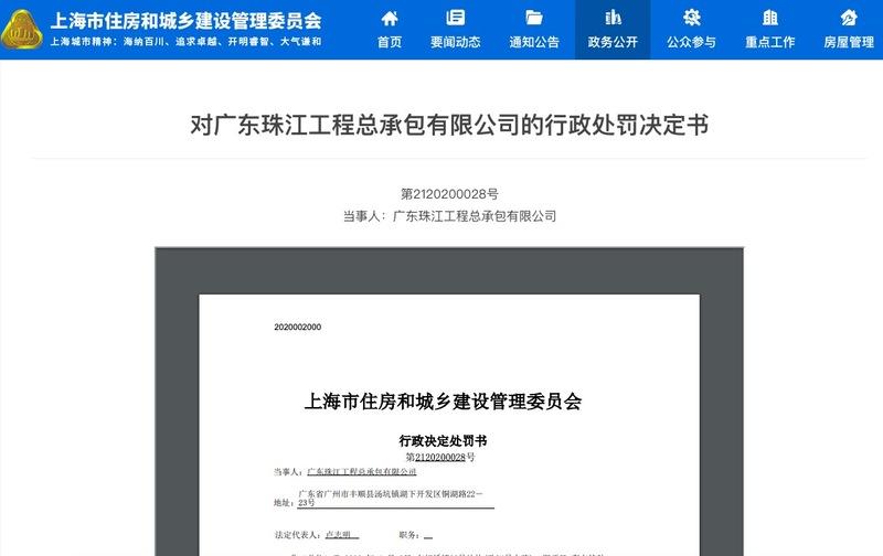 珠江投资旗下珠江工程违反安全生产法相关规定被上海住建委处罚