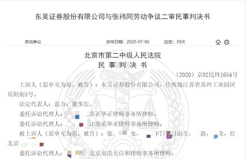 前员工状告东吴证券胜诉 称拖欠42万奖金、离