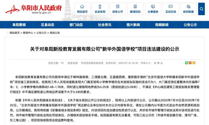 """新华发展集团旗下""""新华外国语学校""""项目涉违法建设被主管部门通报"""