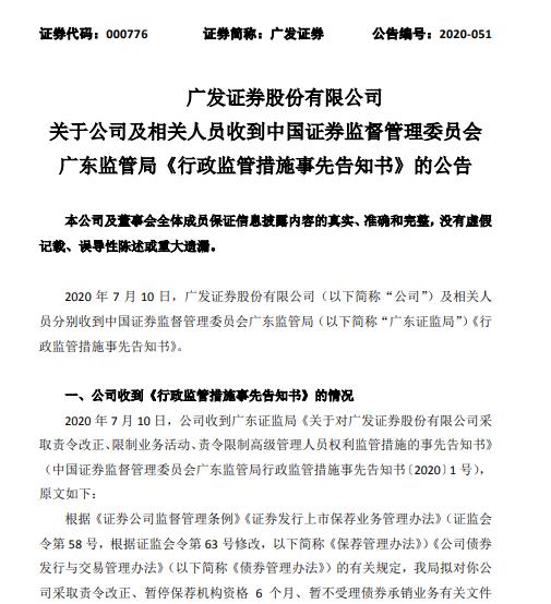 广发证券公告受罚14人名单 涉康美处罚基本尘