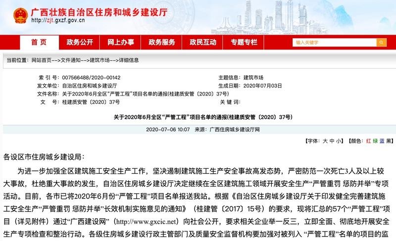 """南宁市五象澜庭府、宾阳碧桂园被列入广西住建厅6月全区""""严管工程""""通报"""