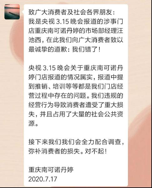 起底可诺丹婷:拥有1700家门店 被曝为了钱不择手段