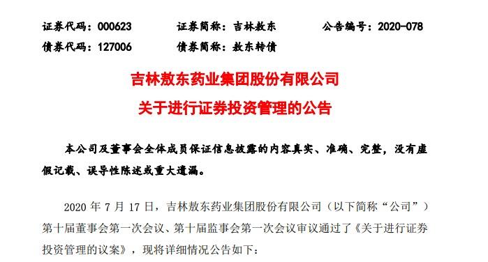 吉林敖东22亿元大举入市 去年从广发证券分得股利26.67亿元