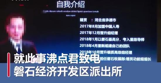 中国人寿吉林磐石一个多小时录音公开 网友:听录音听的我心抓痒