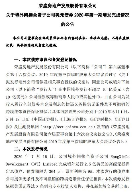 荣盛发展:2.5亿美元高级无抵押定息债券7月20日上市 利率9%