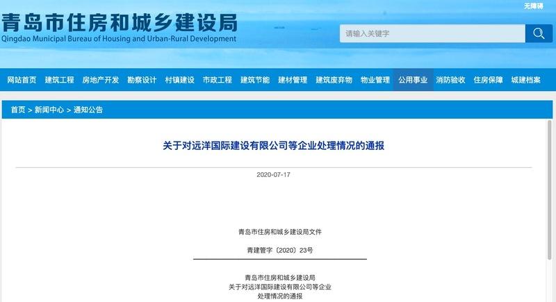 融创青岛嘉凯城房地产公司涉违法发包遭青岛住建局