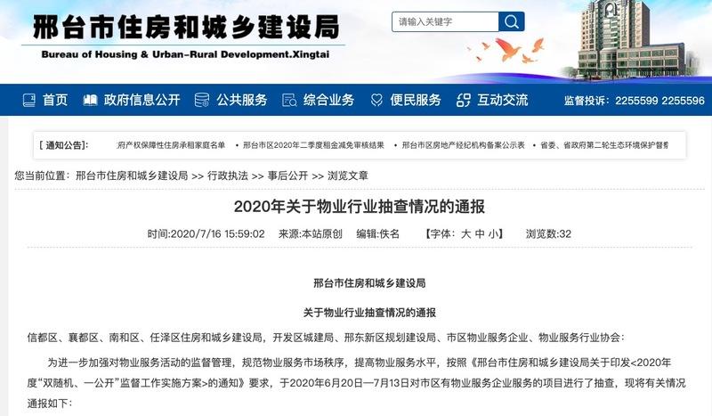 浙江绿升物业邢台分公司被住建局通报 其系绿城服务旗下子公司