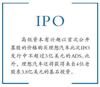 高瓴有意认购 理想汽车IPO最高募资14.73亿美元